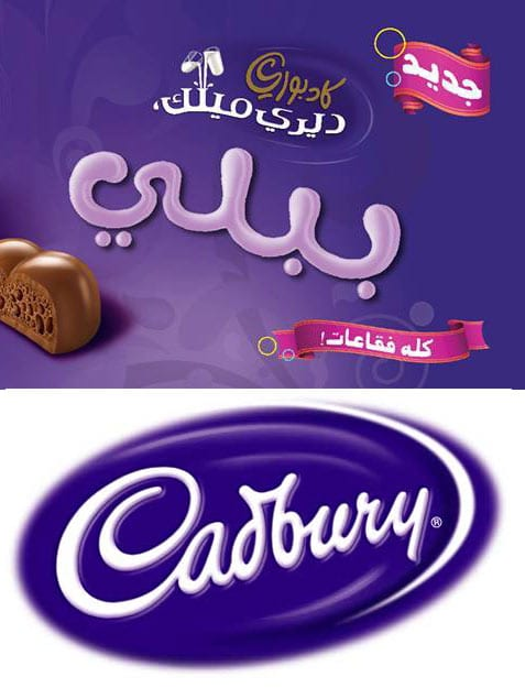Logo cadbury arabe