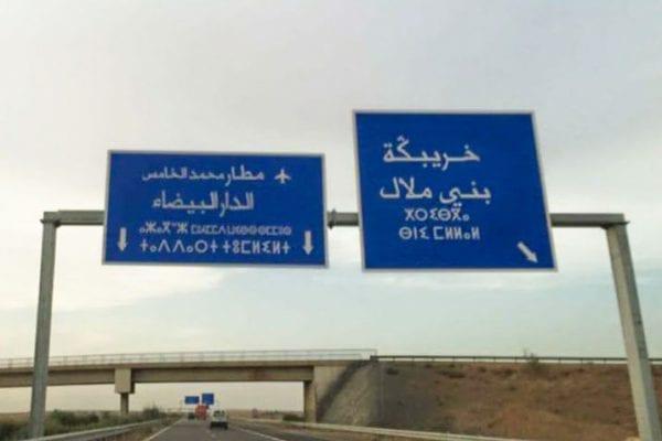 Photo de panneaux bilingue arabe berbère