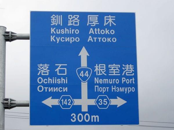 Panneaux trilingues au Japon