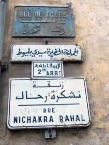 Rue de Tours ou Nichakara Rahal